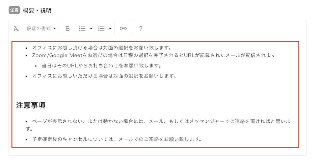 Jicoo 日程調整 予定タイプ